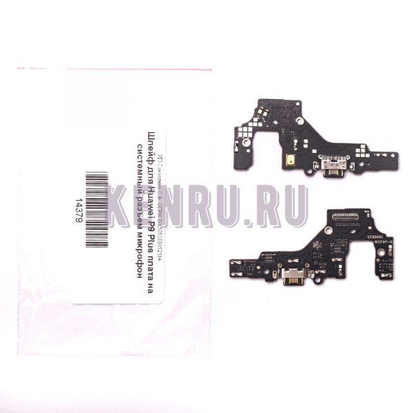 Шлейф для Huawei P9 Plus плата на системный разъем микрофон