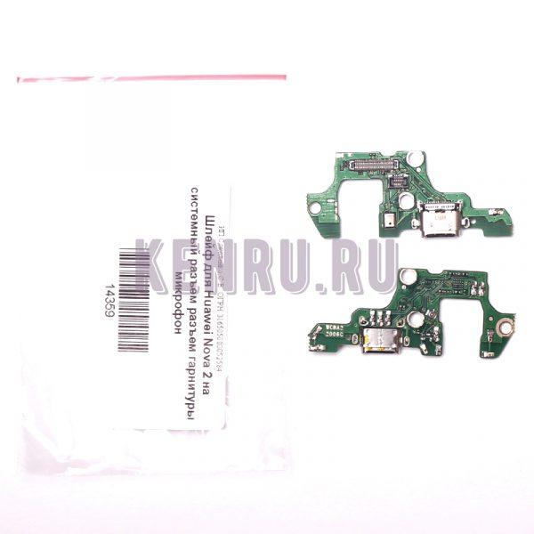 Шлейф для Huawei Nova 2 на системный разъем разъем гарнитуры микрофон