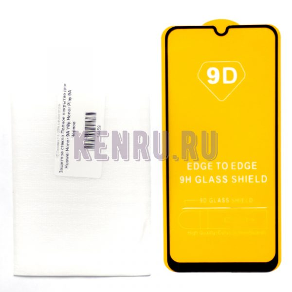 Защитное стекло Полное покрытие для Huawei Honor 9A Y6p Honor Play 9A Черное