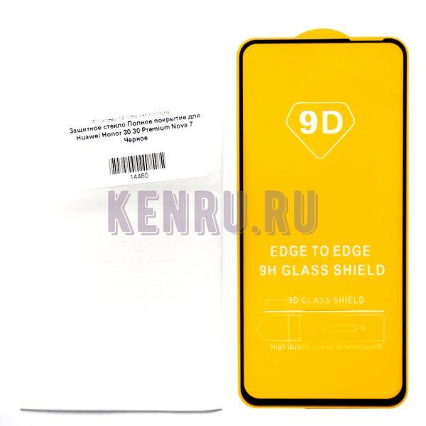 Защитное стекло Полное покрытие для Huawei Honor 30 30 Premium Nova 7 Черное