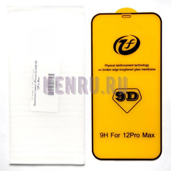Защитное стекло iPhone GLASS 9D 12Pro Max