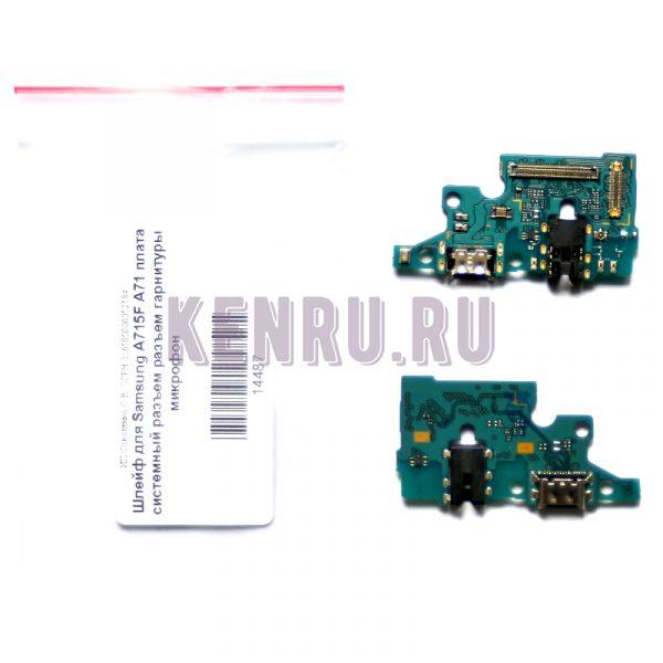 Шлейф для Samsung A715F A71 плата системный разъем разъем гарнитуры микрофон