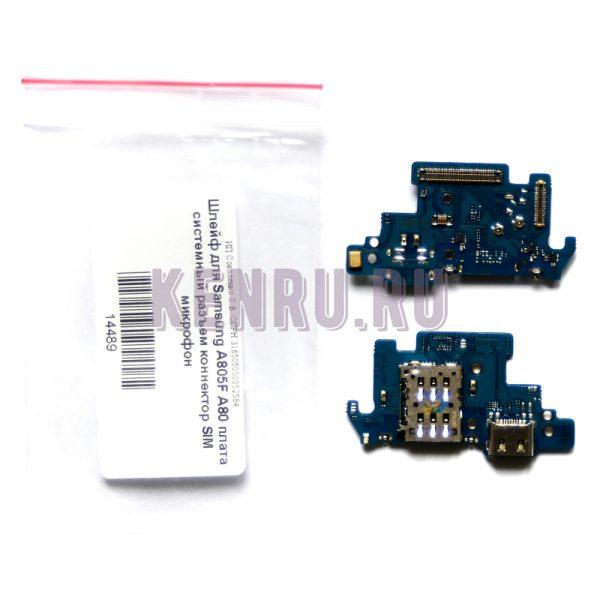 Шлейф для Samsung A805F A80 плата системный разъем коннектор SIM микрофон