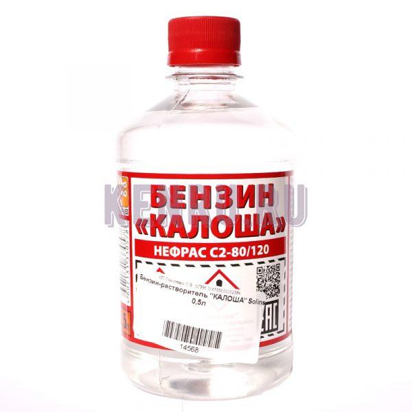 """Бензин-растворитель """"КАЛОША"""" Solins 0,5л"""