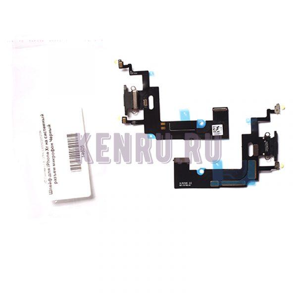 Шлейф для iPhone Xr на системный разъем микрофон Черный