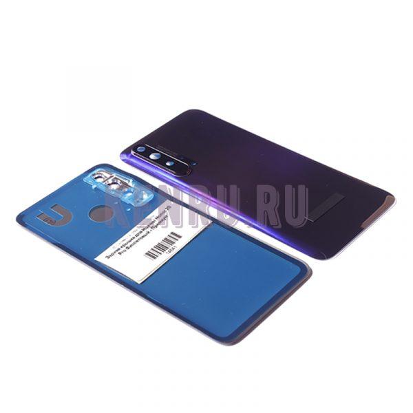 Задняя крышка для Huawei Honor 20 Pro Фиолетовый - Премиум