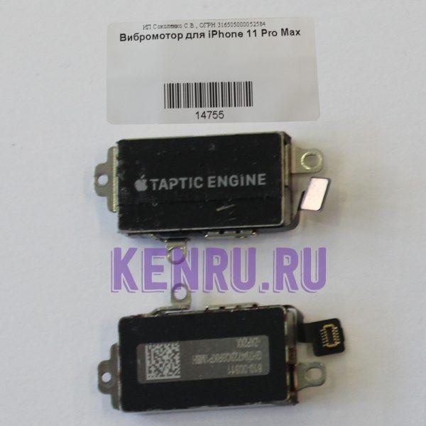 Вибромотор для iPhone 11 Pro Max