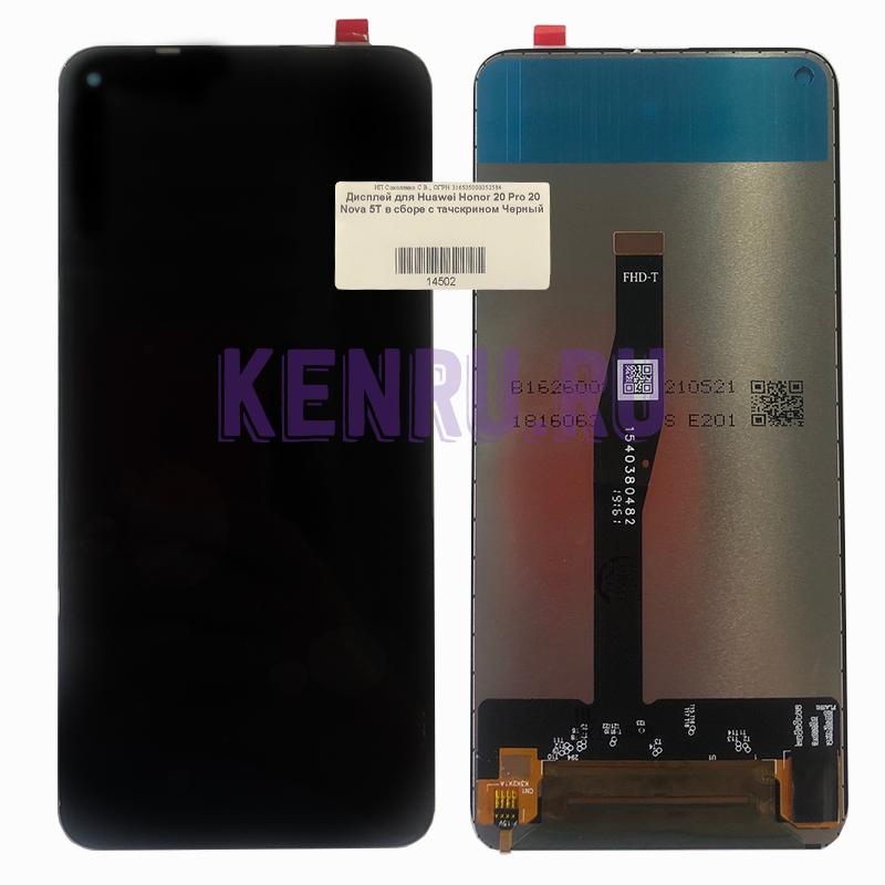 Дисплей для Huawei Honor 20 Pro 20 Nova 5T в сборе с тачскрином Черный