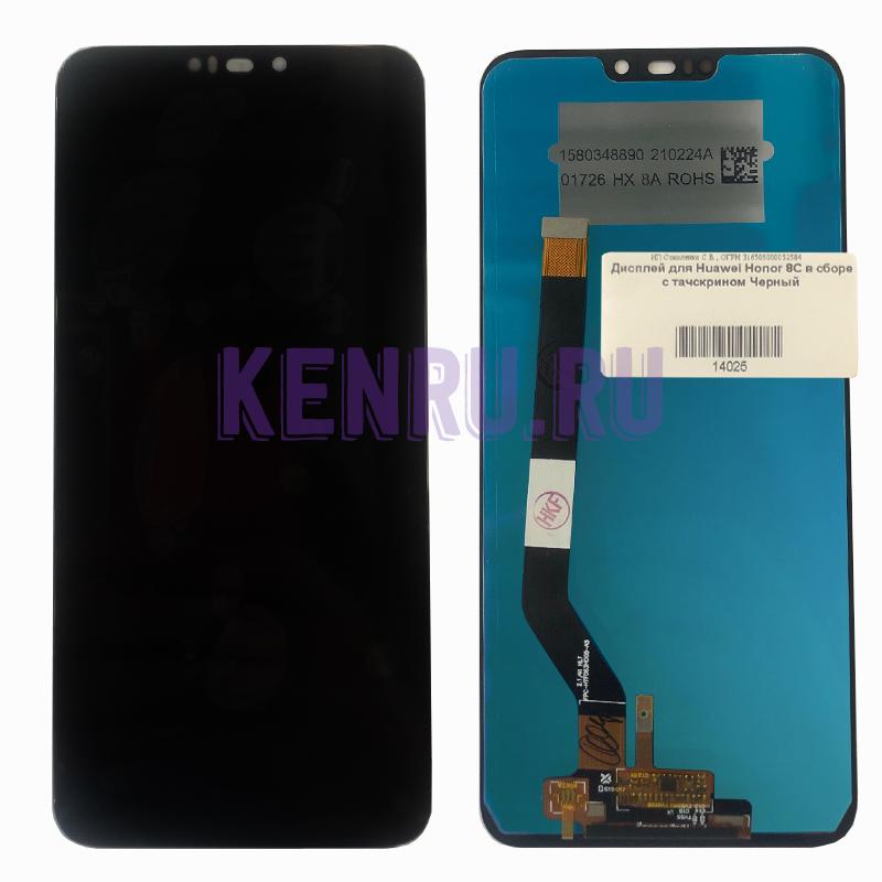 Дисплей для Huawei Honor 8C в сборе с тачскрином Черный
