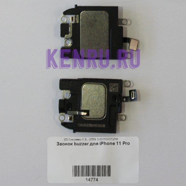 Звонок buzzer для iPhone 11 Pro