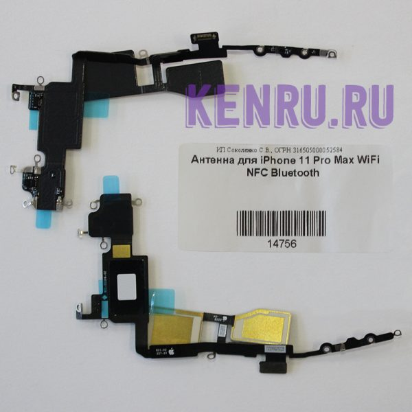 Антенна для iPhone 11 Pro Max WiFi NFC Bluetooth