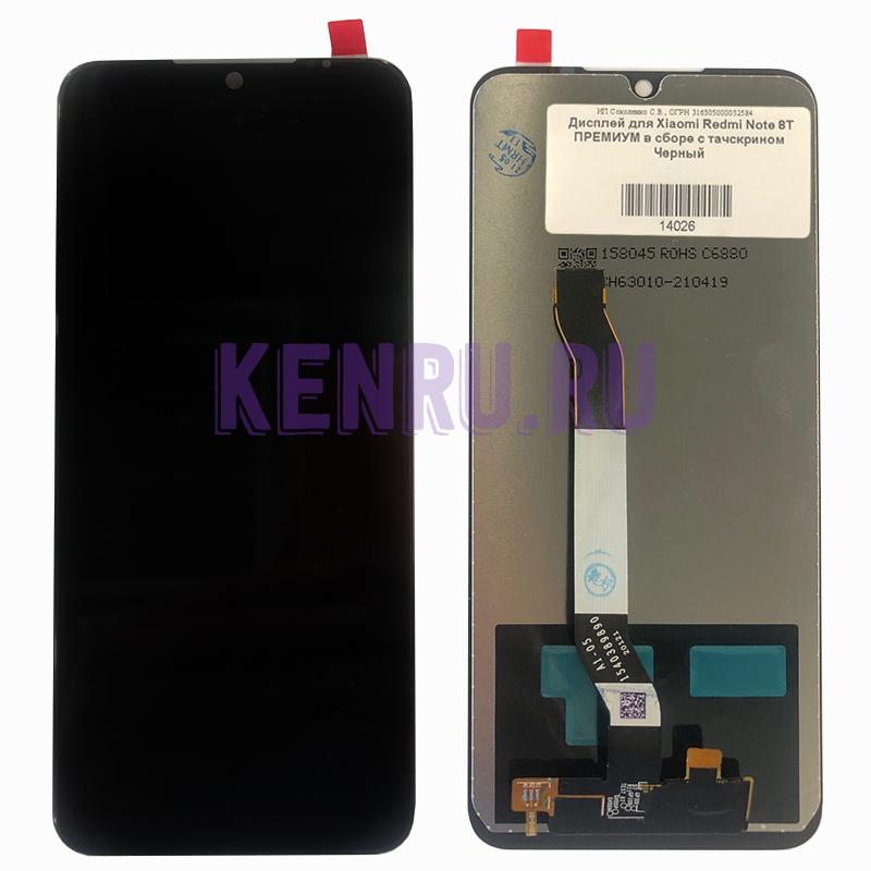 Дисплей для Xiaomi Redmi Note 8T Премиум в сборе с тачскрином Черный