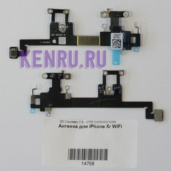 Антенна для iPhone Xr WiFi
