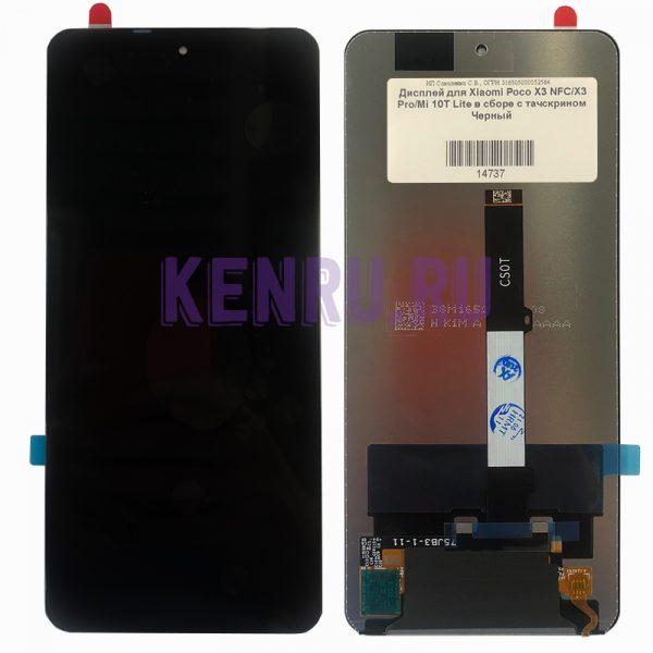 Дисплей для Xiaomi Poco X3 NFC X3 Pro Mi 10T Lite в сборе с тачскрином Черный