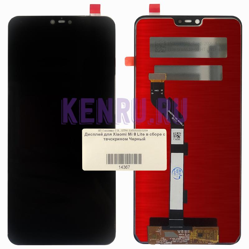 Дисплей для Xiaomi Mi 8 Lite в сборе с тачскрином Черный