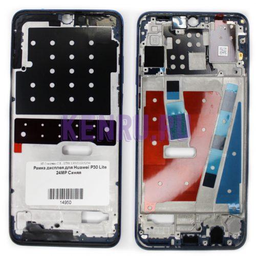 Рамка дисплея для Huawei P30 Lite 24MP Синяя