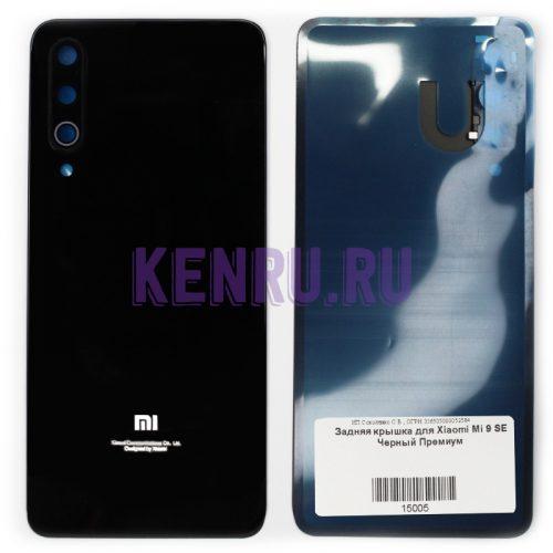 Задняя крышка для Xiaomi Mi 9 SE Черный Премиум