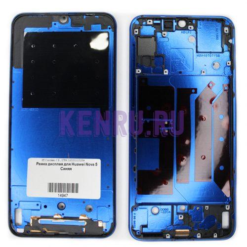 Рамка дисплея для Huawei Nova 5 Синяя