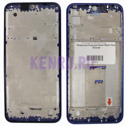 Рамка дисплея для Xiaomi Redmi Note 8 Синяя