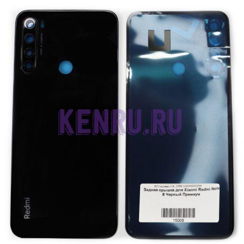 Задняя крышка для Xiaomi Redmi Note 8 Черный Премиум