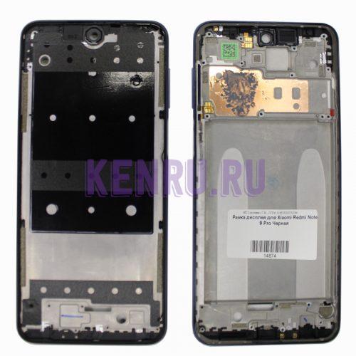 Рамка дисплея для Xiaomi Redmi Note 9 Pro Черная